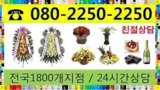 경조화환 O8O-225O-225O 진부장례식장평창꽃배달…