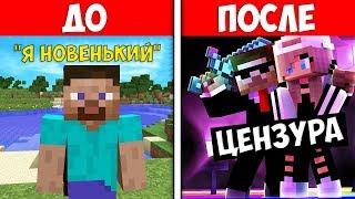 Игроки Майнкрафта РАНЬШЕ против Игроков Майнкрафта СЕЙЧАС | Майнкрафт машинима