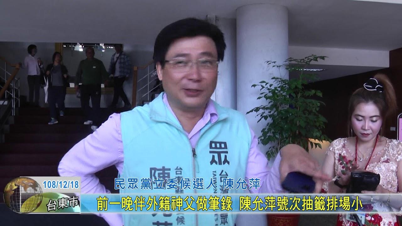 20191218 前一晚伴外籍神父做筆錄 陳允萍號次抽籤排場小 - YouTube