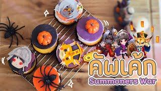 คัพเค้ก Halloween Summoners War! คัพเค้กบัตเตอร์วานิลลาแสนอร่อย | VIPS Station