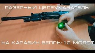 Лазерний целеуказатель на карабін Вепр-12 Молот