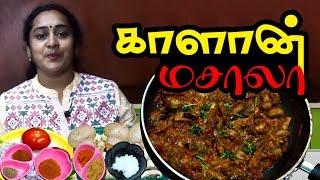 Mushroom masala recipe in tamil by Gobi sudha| காளான் மசாலா