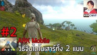 ARK Mobile [EP2] วิธีจับไดโนเสาร์เบื้องต้นทั้ง 2 แบบ !!