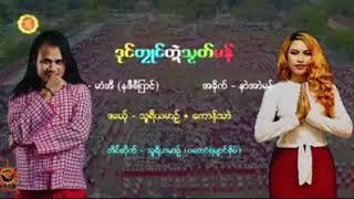 (ဒုင္တၜဳင္တဲၛသဿတ္မန္) ဒေယ္ွ-သူရိယမာဥ္+ေကာန္သာဲ Mon Music Song