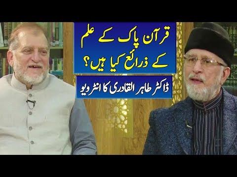 Dr Tahir ul Qadri Interview   Orya Maqbool Jan   Harf E Raaz