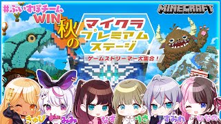 【 Minecraft 】秋のマイクラプレミアムステージ!チームぶいすぽ行きます【ぶいすぽっ!/橘ひなの】