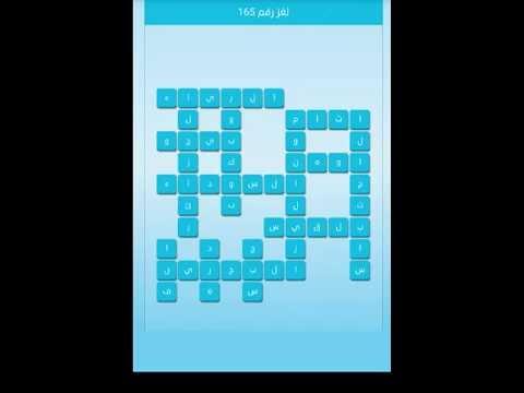 حل لعبة رشفة المجموعة التاسعة عشر من لغز رقم 162 173