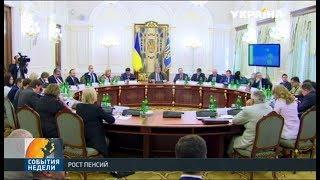 Национальный совет реформ поддержал проект пенсионной реформы