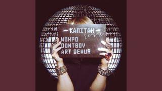 Капітан (Remix)
