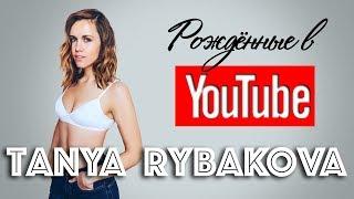 Татьяна Рыбакова, о похудении на 55кг, настоящем и будущем! Рождённые в Youtube, #5