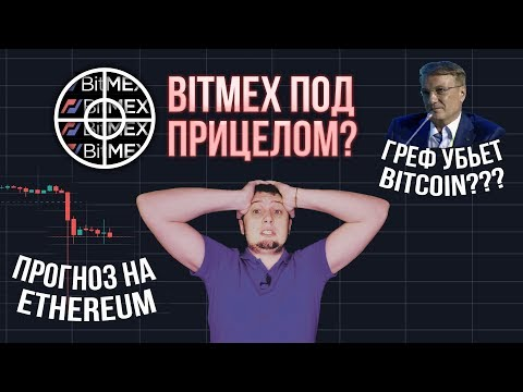 В РФ ЗАПРЕТЯТ КРИПТУ? Bitmex БЛОКИРУЕТ аккаунты. Eth по 200+$ КРИПТОРУБЛЬ Анализ движений цены