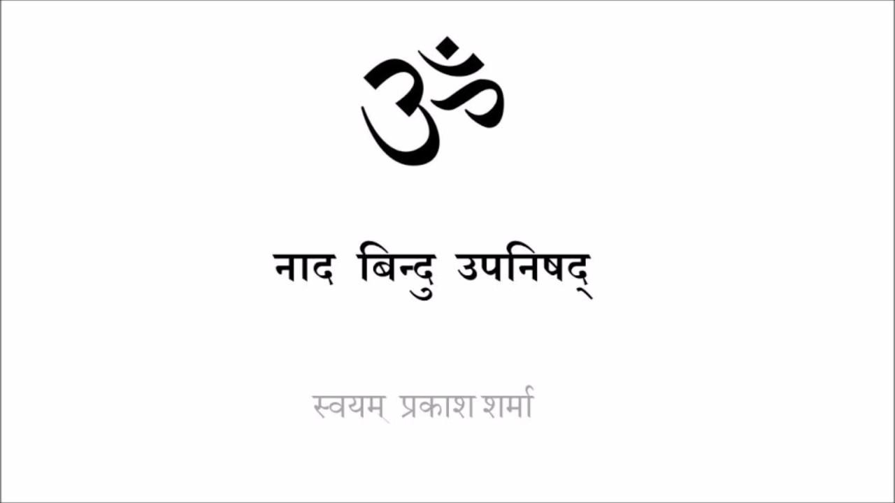 NAAD BINDU UPANISHAD IN SIMPLE HINDI PRESENTED BY SVAYAM PRAKASH SHARMA
