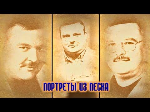 МИХАИЛ КРУГ - ПОРТРЕТЫ ИЗ ПЕСКА / Клип Сергея Елисеева