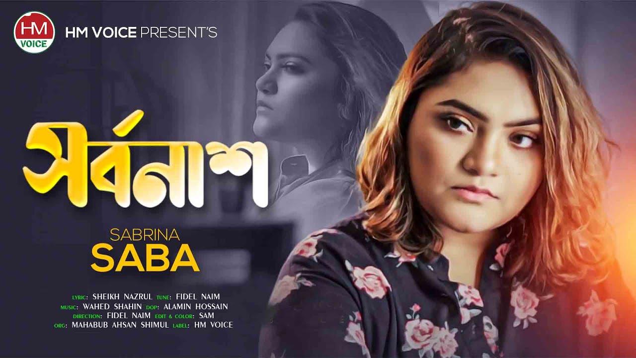 সর্বনাশ | Sorbonash | Sabrina Saba | Bangla New Song 2021 | Eid Song | HM Voice