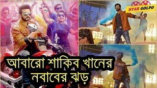 আবারো শাকিব খানের নবাবের ঝড় ! Shakib Khan New Movie Nobab shooting Picture Viral in Social Media