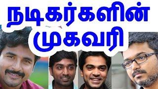 நடிகர்களின் முகவரி | Tamil actors area | Tamil cinema news | Cinerockz