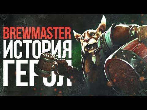 видео: dota 2 lore: СЫН НЕБОЖИТЕЛЯ / brewmaster ИСТОРИЯ ГЕРОЯ