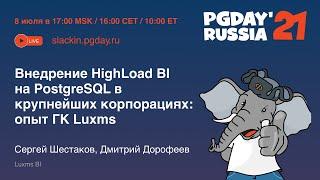 HighLoad BI на PostgreSQL в крупнейших корпорациях опыт ГК Luxms Дмитрий Дорофеев Сергей Шестаков