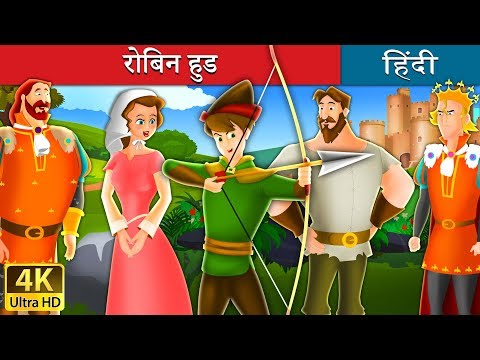 रोबिन हुड | Robin Hood in Hindi | Kahani | Hindi Fairy Tales
