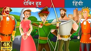 रोबिन हुड | Robin Hood Story in Hindi | Kahani | Hindi Fairy Tales