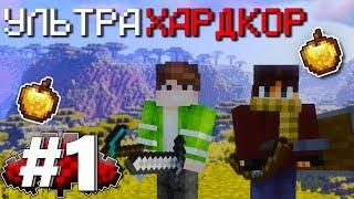 УльтраХардкор Minecraft - #1 | Самое невезучее начало! Первая смерть! - 1 СЕЗОН Майнкрафт УХК