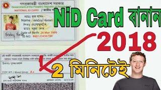 كيفية إنشاء دينار بحريني NiD بطاقة دون أي التطبيق الروبوت الخاص بك وهمية بطاقة الهوية الوطنية من خلال Hridoy حسن(HH)