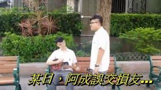 Publication Date: 2018-05-05   Video Title: 2016禁毒短片冠軍作品