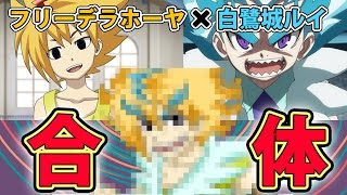 フリー×ルイの世界最強のベイフュージョン完成!!【ベイブレードバースト】 thumbnail