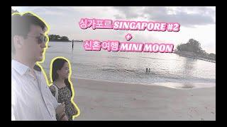싱가포르  SINGAPORE (Part 2) +  (K…