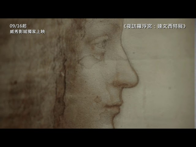 【大師館藏系列】《夜訪羅浮宮:達文西特展》09/16起威秀影城獨家上映