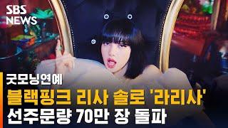 블랙핑크 리사, 첫 솔로 앨범 선주문량 70만 장 돌파…