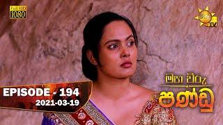 Maha Viru Pandu | Episode 194 | 2021-03-19 Thumbnail
