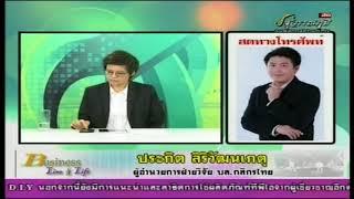 ประกิต สิริวัฒนเกตุ 16-03-61 On Business Line & Life