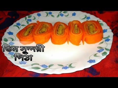 ডিম সুন্দরী পাটিসাপটা পিঠা - Dim Sundori Patisapta Pitha - Egg Pitha