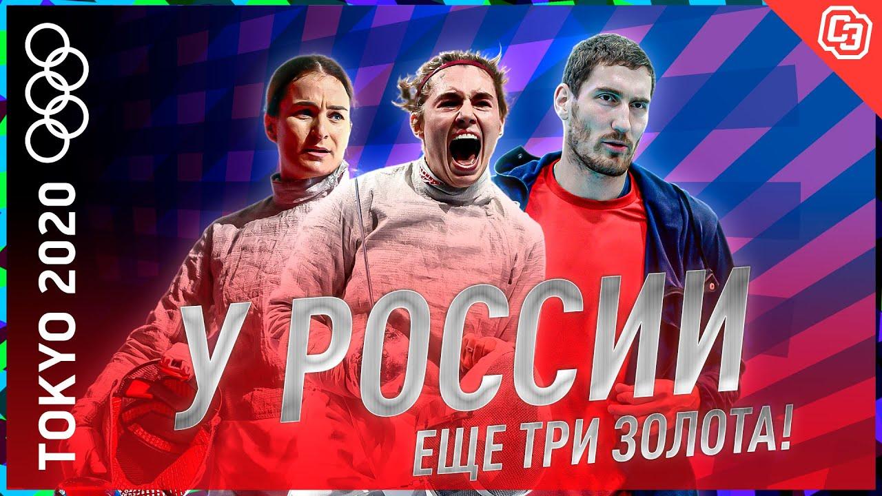 У России еще три золотых медали Олимпиады! Великая - снова с серебром