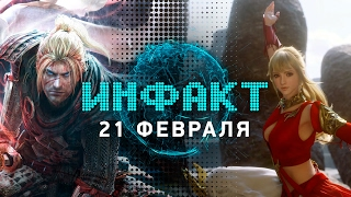 Инфакт от 21.02.2017 [игровые новости] — Ghost Recon: Wildlands, Nioh, Final Fantasy, Here They Lie…