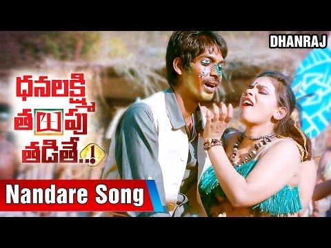 Dhanalakshmi Thalupu Thadithe Video Songs | Nandare Song | Dhanraj | Sreemukhi | Sindhu Tolani