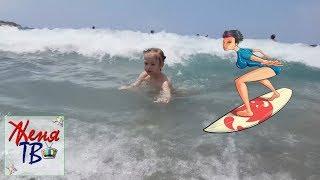 Огромные волны на море? А мы на них катаемся и не БОИМСЯ )))