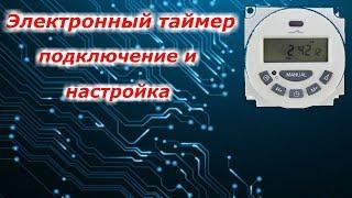 Електронний таймер (реле часу). Підключення та налаштування.