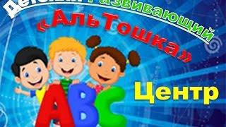 """Обучение детей онлайн. Детский развивающий центр """"АльтОшка"""""""