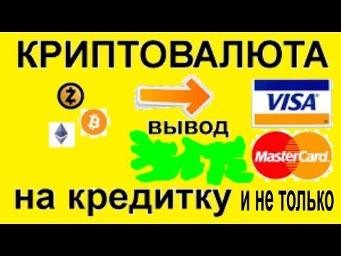 ✍ Как обналичить любую криптовалюту Продать  Купить Обменять Вывести