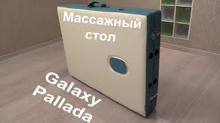 Обзор складного массажного стола Galaxy Pallada