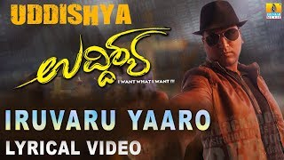 Uddishya Iruvaru Yaaro Lyrical Song | New Kannada Movie Song 2018