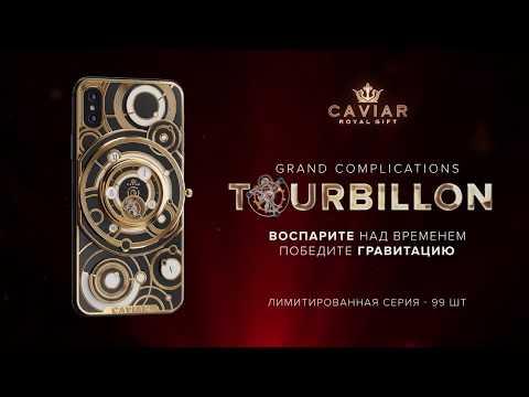 Caviar iPhone Tourbillon - Воспарите над временем