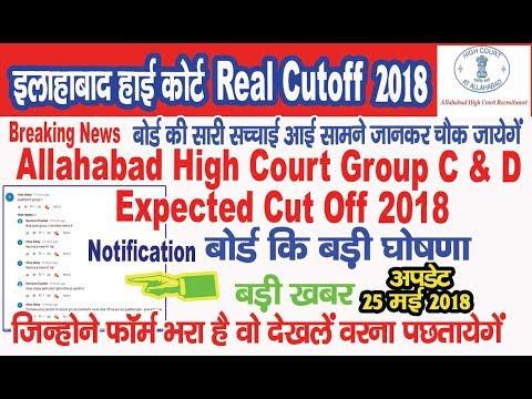 Allahabad High Court Group C & D Real Expected Cutoff 2018, Cutoff कितना गया है जानिये इस video में