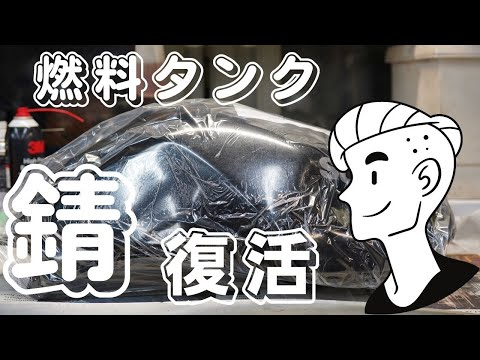 錆び取 バイク燃料タンク コーティング完全復活( ゚Д゚)