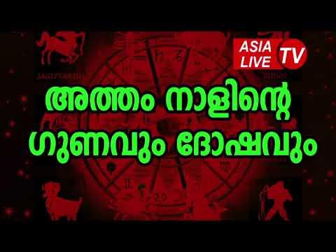 അത്തം നാളിന്റെ ഗുണവും ദോഷവും | Atham Nakshatra Characteristics JYOTHISHAM | Malayalam Astrology