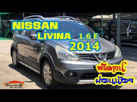 รีวิว Nissan Livina 1.6 E 2014