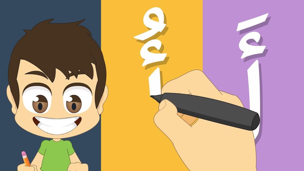 تعليم كتابة حرف الالف للاطفال pdf