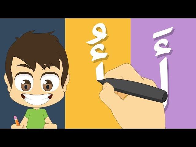 تعليم الكتابة للاطفال   تعليم كتابة حرف الألف للاطفال -  كيفية رسم الحروف للأطفال